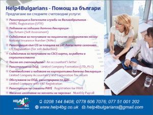 HELP4BG счетоеодство за сънародници във Великобритания