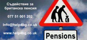 Съдействие за британска пенсия